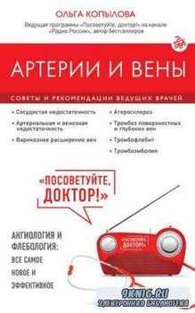 Ольга Копылова - Артерии и вены. Советы и рекомендации ведущих врачей (2017)