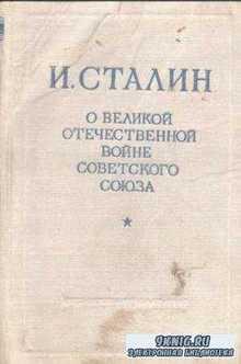 Иосиф Сталин - О Великой Отечественной Войне Советского Союза (1947)