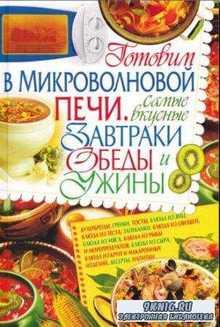 Елена Попова - Готовим в микроволновой печи. Самые вкусные завтраки, обеды  ...