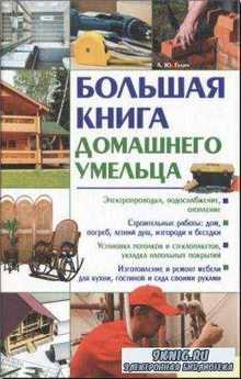 Андрей Галич - Большая книга домашнего умельца (2011)