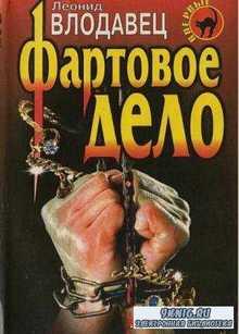 Леонид Влодавец - Собрание сочинений (34 книги) (1994-2016)