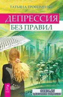 Татьяна Трофименко - Депрессия без правил (2012)