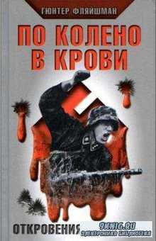 Гюнтер Фляйшман - По колено в крови. Откровения эсэсовца (2009)