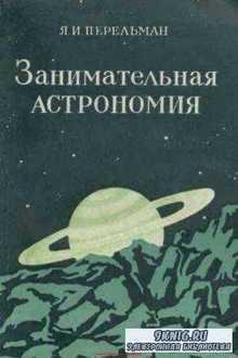 Яков Перельман - Занимательная астрономия (1954)