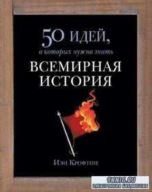 Иэн Крофтон - Всемирная история. 50 идей, о которых нужно знать (2016)