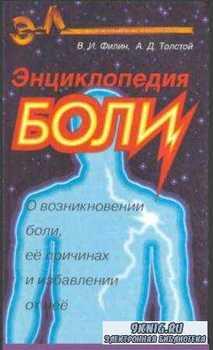Владимир Филин, Алексей Толстой - Энциклопедия боли (1996)