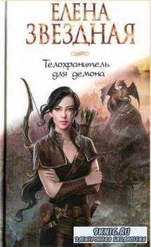 Елена Звездная - Собрание сочинений (64 книги) (2011-2017)