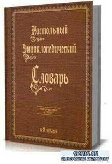 Настольный энциклопедическiй словарь (8 томов) (1895-1901)