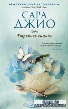 Зарубежный романтический бестселлер. Романы Сары Джио и Карен Уайт (8 книг) ...