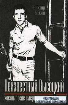 Виктор Бакин - Неизвестный Высоцкий. Жизнь после смерти (2011)