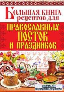 Арина Родионова - Большая книга рецептов для православных постов и праздник ...