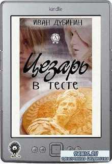Дубинин Иван - Цезарь в тесте