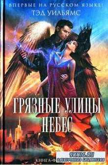 Тэд Уильямс - Собрание сочинений (22 книги) (2000-2014)