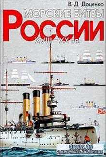 Виталий Доценко - Морские битвы России. XVIII-XX вв. (2002)