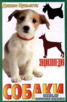 Джино Пуньетти - Энциклопедия собаки (1998)