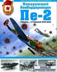 Александр Медведь, Дмитрий Хазанов - Пикирующий бомбардировщик Пе-2. «Пешка», ставшая ферзем (2007)