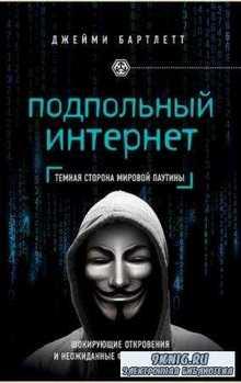 Джейми Бартлетт - Подпольный интернет. Темная сторона мировой паутины (2017 ...