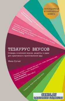 Ники Сегнит - Тезаурус вкусов. Словарь сочетания вкусов, рецепты и идеи для ...