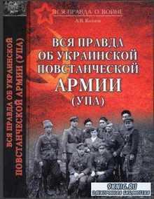 Андрей Козлов - Вся правда об Украинской повстанческой армии (УПА) (2014)