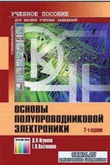 Дмитрий Игумнов, Галина Костюнина - Основы полупроводниковой электроники (2-е издание) (2011)