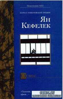 Поколение XYZ (20 книг) (2002-2004)