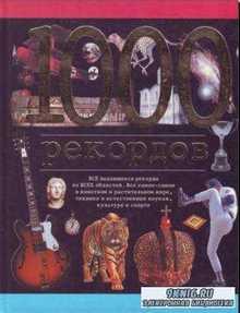 Николаус Ленц - 1000 рекордов (2001)