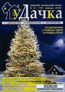 уДачка №1 2009