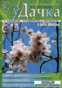 уДачка №5 2007