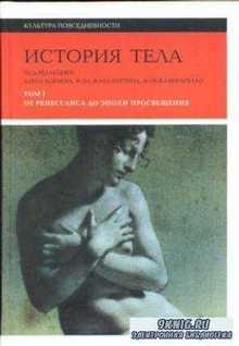 История тела (3 тома) (2012-2016)