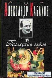 Современная проза (Черная серия «Вагриуса») (23 книги) (1996-2000)