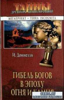 Тайны древних цивилизаций (126 книг) (1998-2011)
