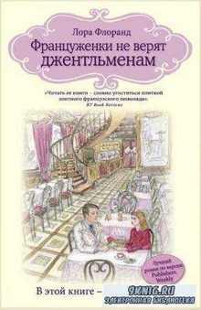 Женские слабости. Романы Л. Флоранд и Э. Клементс (6 книг) (2015-2016)