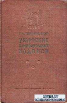 Меликишвили Г.А. - Урартские клинообразные надписи (1960)