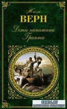 Зарубежная классика (114 книг) (1998-2016)