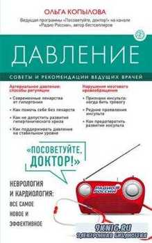 Ольга Копылова - Посоветуйте, доктор (9 книг) (2015-2017)