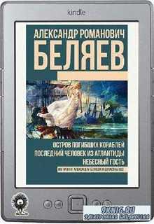 Беляев Александр - Остров погибших кораблей. Последний человек из Атлантиды ...