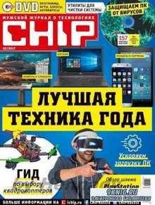 Chip №2  (февраль /  2017) Россия