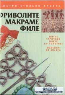 Фриволите. Макраме. Филе: шитье строчкой (ажур по полотну), изделия из бисе ...