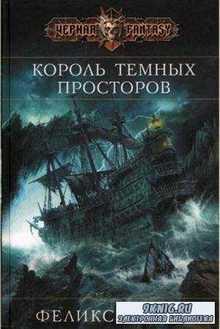 Черная Fantasy (35 книг) (2014-2016)