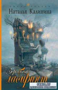 Знаки судьбы (44 книги) (2011-2016)