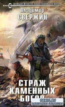 Владимир Свержин - Собрание сочинений (43 произведения) (1997-2016)