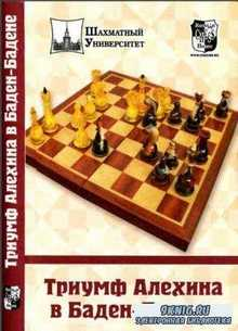Чемпионы мира по шахматам (Александр Алехин) (1927-2015)