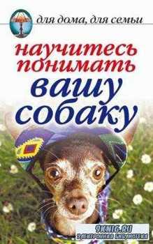 Ирина Зайцева - Научитесь понимать вашу собаку (2011)