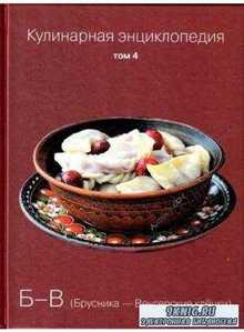 О. Ивенская - Кулинарная энциклопедия.  Том 4 (2015)