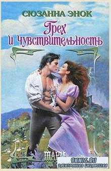 Сюзанна Энок - Собрание сочинений (25 книг) (2002-2015)