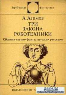 Азимов А. - Три Закона роботехники (1979)