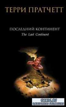 Терри Пратчетт - Последний континент (2016)