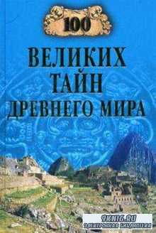 Николай Непомнящий - 100 великих тайн Древнего мира (2005)