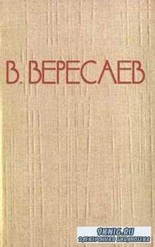 Викентий Вересаев - Собрание сочинений (44 книги) (2014)