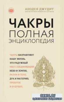 Анодея Джудит - Чакры. Полная энциклопедия для начинающих (2017)